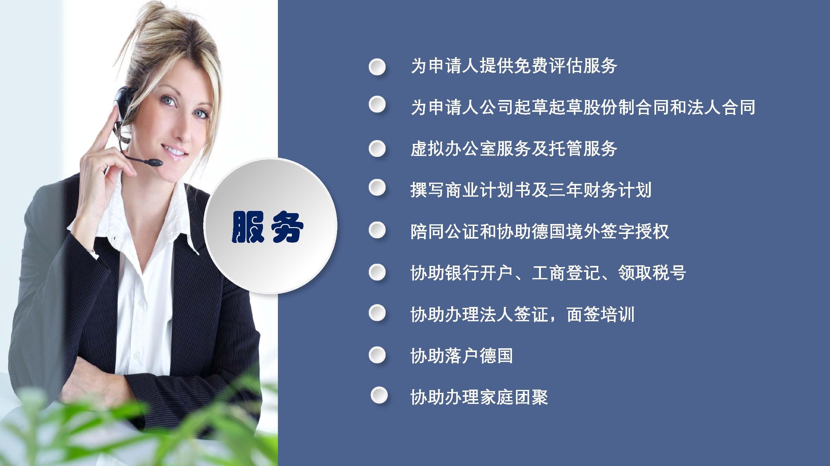 德国建立公司以及法人签证_页面_09.jpg